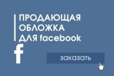 Оформление страницы facebook 6 - kwork.ru