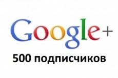 250 подписчиков или вступлений в сообщество Google+ гугл 8 - kwork.ru