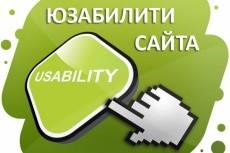 сделаю анализ сниппетов и карты кликов 6 - kwork.ru