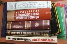 Консультация в сфере юриспуденции 9 - kwork.ru