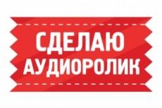 Озвучу рекламный видеоролик 41 - kwork.ru