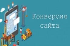 Консультация по повышению конверсии 7 - kwork.ru