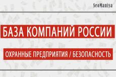 База предприятий Новосибирска 3 - kwork.ru