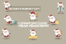 Открытка поздравление для Вайбера и Ватсапа 9 - kwork.ru