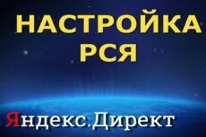 Рекламная кампания РСЯ Яндекс Директ на 100 ключей 20 - kwork.ru