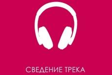 Обработка аудиоматериала, сведение песен и композиций 20 - kwork.ru