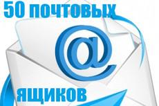 Зарегистрирую 1000 ящиков на Mail.ru 38 - kwork.ru