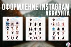 Оформлю инстаграм 38 - kwork.ru