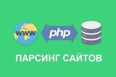 Выгружу контент с любого сайта и оформлю в необходимом вам виде 16 - kwork.ru