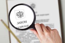 Проверю Ваш договор 10 - kwork.ru