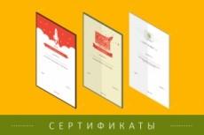 Дизайн сертификата 23 - kwork.ru