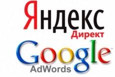 Создам компании Яндекс.Директ, Google AdWords + 10 SEO -ссылок на сайт 5 - kwork.ru