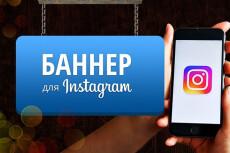 Создам 2 баннера для Instagram 14 - kwork.ru