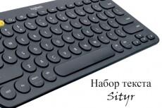 Наберу текст с аудио, видео, картинки или pdf и прочего 6 - kwork.ru