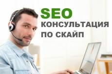 Аудит SEO продвижения сайта 8 - kwork.ru