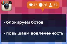 Оформление ленты Instagram в едином стиле 10 - kwork.ru
