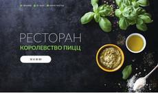 Дизайн шапки вашего сайта 4 - kwork.ru
