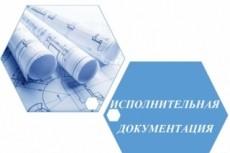 Подготовлю исполнительную документацию 66 - kwork.ru