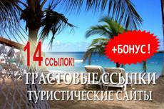 30 + 20 жирные вечные ссылки 50 трастовых сайтов с Высоким ИКС 17 - kwork.ru