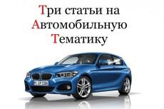 напишу для Вас качественную статью 7 - kwork.ru
