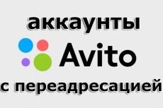 5 объявлений на Авито 5 - kwork.ru