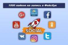 1000 лайков в Facebook живыми людьми 12 - kwork.ru