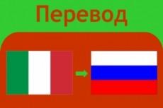 Перреведу с итальянского на русский 7 - kwork.ru
