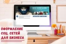 Дизайн конверсионного лендинга. Landing page 21 - kwork.ru