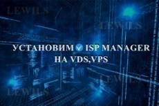 Установка, Настройка VPS, VDS сервера на Linux 8 - kwork.ru