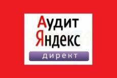 Настрою контекстную рекламу Я.Директ, Google Adwords 20 - kwork.ru