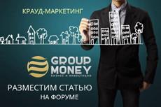 60 безанкорных ссылок с Русских форумов. Крауд маркетинг 13 - kwork.ru