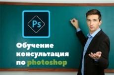 Проведу 2 консультации по программе Photoshop 5 - kwork.ru