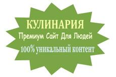 Биткоин сайт в уникальном контенте 20 статей с бонусом, установкой 8 - kwork.ru