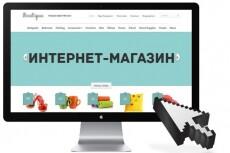 Создам PSD-макет страницы сайта 9 - kwork.ru