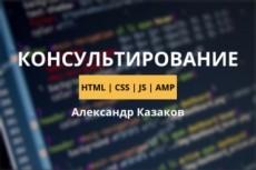 Научу создавать сайты на  WordPress 22 - kwork.ru