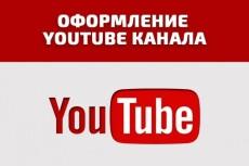 Красиво оформлю ваш канал на Ютубе 61 - kwork.ru