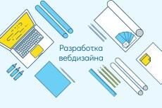 Дизайн страницы с контентом 26 - kwork.ru