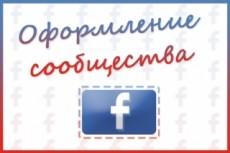 Оформляем группу или страницу Facebook (Фейсбук) 21 - kwork.ru