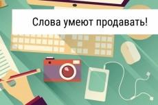 Повышу эффективность вашей рекламной кампании 35 - kwork.ru