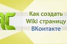 Создам Заглушку - Лендинг для инстаграма 18 - kwork.ru