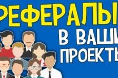 13 рефералов, 100% гарантия 11 - kwork.ru
