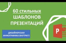2000 Шаблонов презентаций + Бонус 31 - kwork.ru