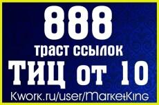 Прокачка траста сайта - Majestic Trust Flow и Citation Flow 19 - kwork.ru