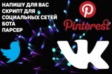 Сделаю обучаемого бота для соц. сетей 4 - kwork.ru