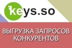 Все важные данные 30-ти конкурентов из Keys.so + бонус 20 - kwork.ru