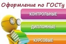 Отредактирую ваш текст (синтаксис, орфография, опечатки и т. д.) 26 - kwork.ru