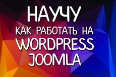 Сделаю сайт под ключ 4 - kwork.ru