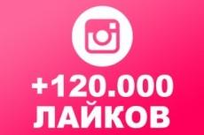 3000 лайков, instagram можно на разные фото, видео 11 - kwork.ru