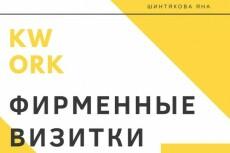 Дизайн постеров и плакатов 15 - kwork.ru