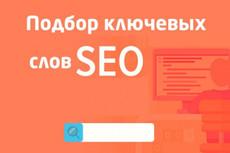 Сбор ключевых слов для Яндекс и Google 6 - kwork.ru